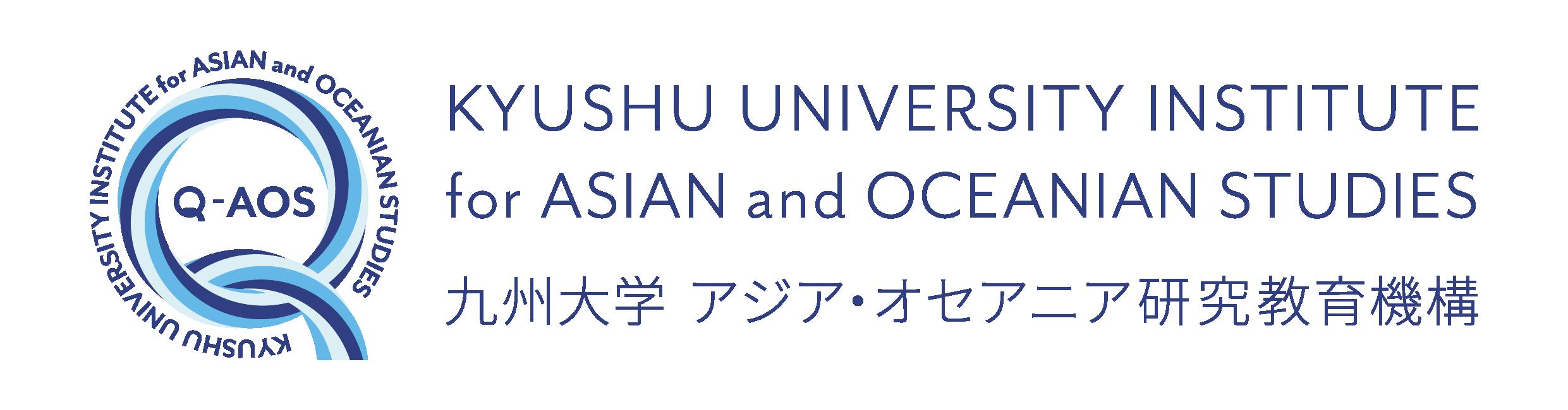 九州大学 アジア・オセアニア研究教育機構